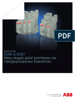 Νέες σειρές ρελέ καστάνιας και τηλεχειριζόμενων διακοπτών E290 & Ε297