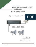 Sri Lanka Radio Sound Lesson 1