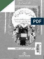 مرايا الأمراء أو الحكمة السياسية والأخلاق والتعاملية في الفكر الإسلامي الوسيط - محمد أحمد دمج