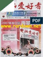 《电脑爱好者杂志》2007年2月(下)第4期