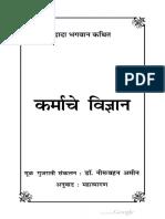 Dada Bhagwan's Science of the KARMA