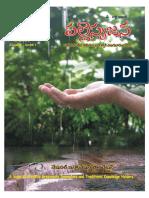 పల్లె సృజన త్రైమాసిక పత్రిక  Vol-1_issue-1 (మే-జూలై 2006)
