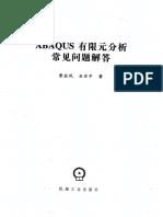 [muchong.com]ABAQUS有限元分析常见问题解答(问题+答案).pdf