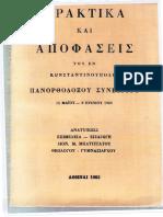 """ΠΡΑΚΤΙΚΑ """"ΠΑΝΟΡΘΟΔΟΞΟΥ"""" ΣΥΝΕΔΡΙΟΥ 1923"""