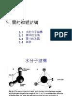 CloudPhysics-Chap5-v2