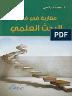 مقاربة في فهم البحث العلمي ـ د. محمد باباعمي