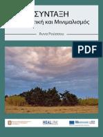 Συνταξη Γραμματικη Και Μινιμαλισμος - Ρουσσου