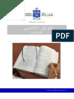 التوثيق الأكاديمي دليل تدريبي.doc