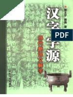 %5B汉字字源-当代新说文解字%5D.窦文宇.窦勇.扫描版.pdf