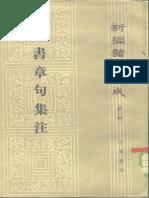 6081-四書章句集注-新編諸子集成-宋-朱熹-中華書局-1983版-Scanned