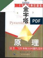7217400-金字塔原理