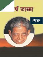 Dada Bhagwan's Avoid Conflict