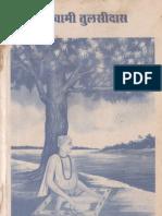 Tulasidas-Charitra-Marathi.pdf
