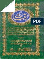 ABQAAT.pdf