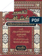 Tafseer Al Kashaaf
