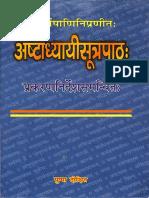 Ashtadhyayi Sutra Patha of Maharshi Panini - Pushpa Dikshit
