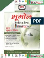 Dristi IAS Bhugole PDF