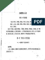 104926023 Shaolin Luohan 18shou Quantaolu Zuiquan