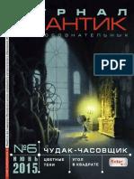 КВАНТИК 2015-06