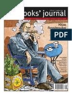 Παπανικολάου Δ. - Ομιλείτε την καλιαρντήν.pdf