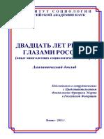 20_years_reform.pdf