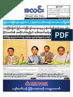 Myanma Alinn Daily_ 29 May 2017 Newpapers.pdf
