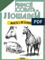 Como dibujar caballos en ruso.pdf