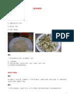 家常菜谱.pdf