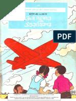 Jon Pumper Uttoradhikar.pdf