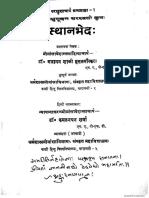 Prasthanabheda of Madhusudana Saraswati (Hindi)
