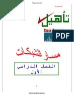 CISCO in arabic