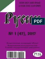 """Исторический журнал """"Русин"""", 1/2017"""