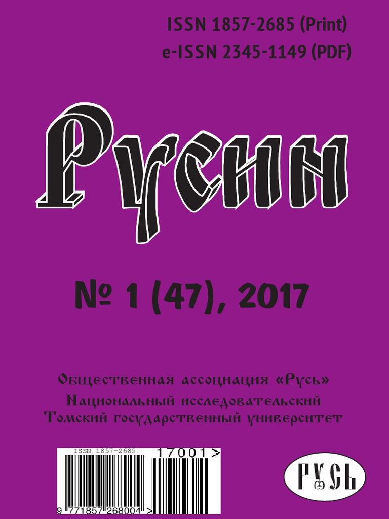 Скачать бесплатно учебник евгений волощук литература 6 класс киев генеза 2018 djvu fb