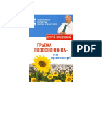 Bubnovskiy-Gryzha-pozvonochnika-ne-prigovor.pdf