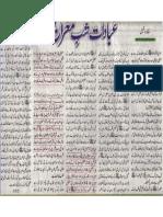 Shaba e Barat Wazaif