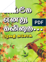 371576253 SPreethi UyiraiTholaithen PDF (6 3K views)