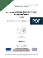 Επιμορφωτικό υλικό.pdf