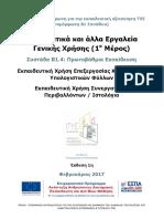 epimorfotiko_iliko_sinedria_5_sistada_4.pdf
