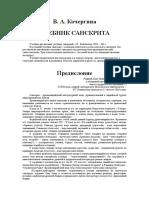 Кочергина А.В. - Учебник санскрита - 1994.pdf