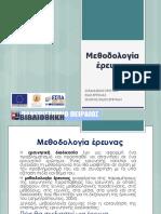 1. Μεθοδολογία έρευνας.pdf
