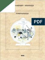 ΤΟΥΒΟΥΛΟΠΑΓΙΔΑ - EBooks4greeks.gr