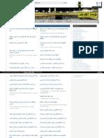 Web Archive Org Islamhudaa Com i0 2013 3