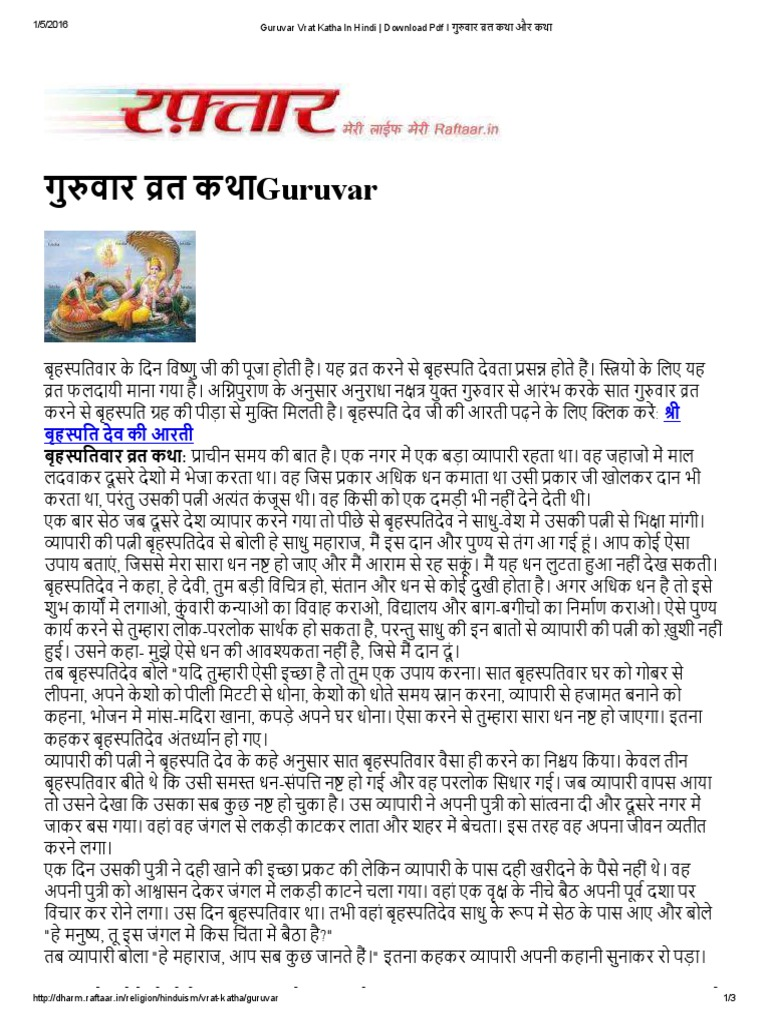 Somvar Vrat Katha In Epub Download