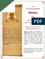 Shri Shiva Jataka b w