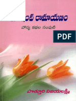 MintiRamayanam by Potturi VijayaLakshmi
