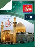 Mahnama Sultan ul Faqr Lahore June 2017