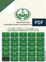 Ministry of Interior Riyadh.pdf