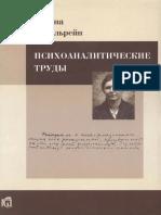 Сабина Шпилрайн - Психоаналитические труды