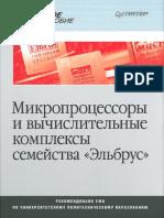 book_elbrus.pdf