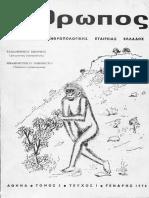 Poulianos (1976) - Anthropos III HelladopithecusI